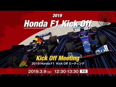 2019 Honda F1 キックオフミーティング《ライブ中継》
