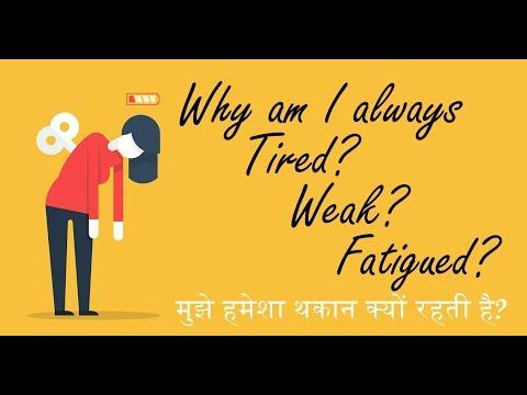 मुझे हमेशा थकान क्यों रहती है? Why am I always Tired? Weak? Fatigued? in HINDI by Dr.Education
