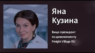 Яна Кузина, на конференции: Light Industrial – новый формат складского рынка в России