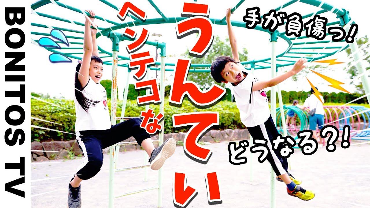 ヘンテコ!うんてい チャレンジ!まさかの激ムズ で ハプニング発生! 兄弟対決 小学生 親子で奮闘! ♥ -Bonitos TV- ♥