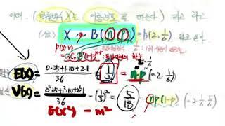 함백고 확률과통계 (11차시)이항분포와 그 성질