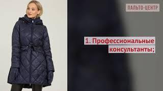 """Женская одежда от магазина верхней одежды """"Пальто-центр"""""""