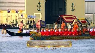 สารคดีพิเศษ ชุด พยุหยาตรกษัตรา บรมราชาภิเษกสมัย ตอนที่3/5 (11/12/62)