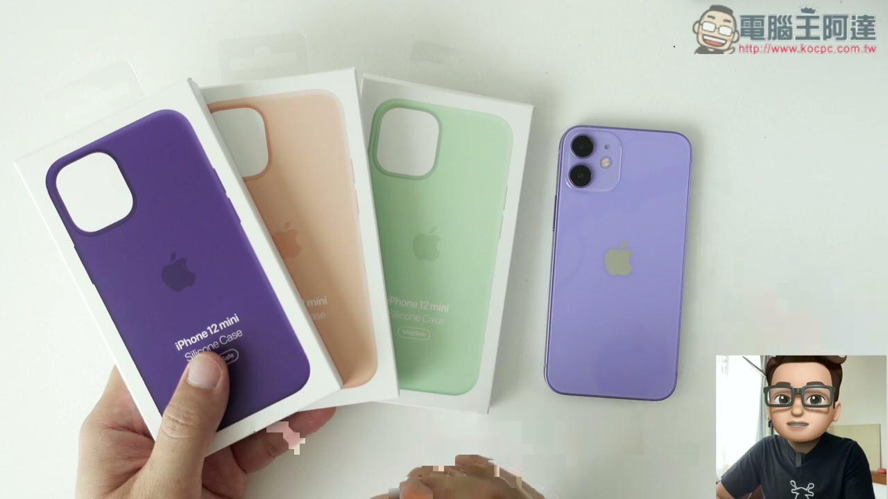 iPhone 12 mini 紫色款開箱體驗+蘋果春季新色配件動手玩!