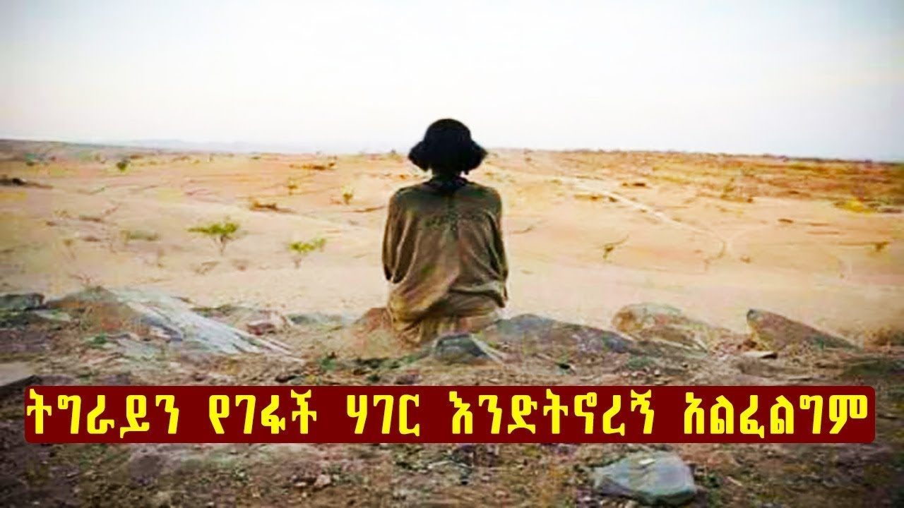 Current Ethiopia political issue and Tigray
