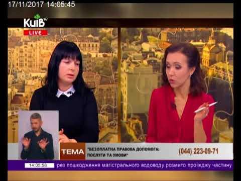 Телеканал Київ: 17.11.17  Громадська приймальня 14.00