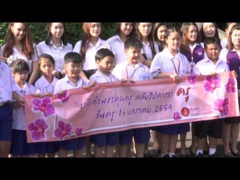 เลขาธิการคุรุสภานำคณะนักเรียน นักศึกษาพร้อมศิลปินดาราเข้าพบนายกรัฐมนตรีเพื่อมอบดอกกล้วยไม้