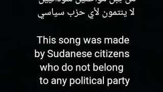 أغاني ثورة السودان ٢.١٨/٢.١٩ .. عشان وطنك عشان وطني
