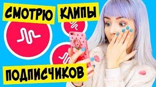 MUSICAL.LY: РЕАКЦИЯ НА Клипы ПОДПИСЧИКОВ #3