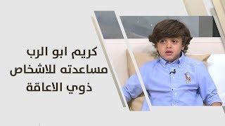 كريم ابو الرب - مساعدته للاشخاص ذوي الاعاقة