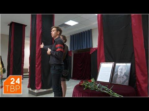 Владимира Цывкина провожали аплодисментами | Новости | ТВР24 | Сергиев Посад