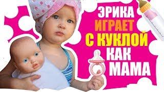 Играет С куклой КАК МАМА | Видео ДЛЯ ДЕВОЧЕК