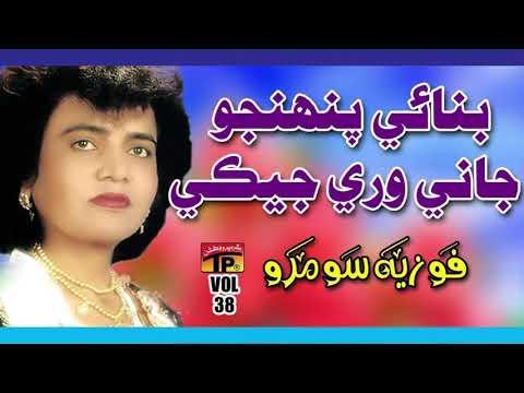 Banae Pahinjo Jani - Fozia Soomro - Sindhi Hits Old Song - Best Sindhi Song - TP Sindhi
