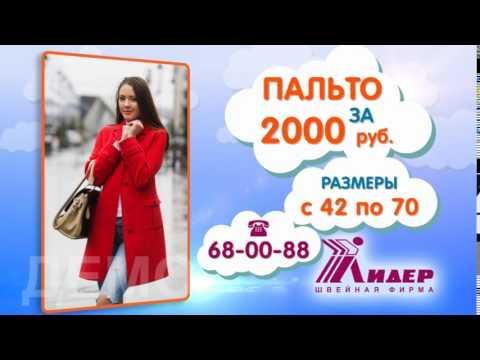 Пальто за 2000 рублей!