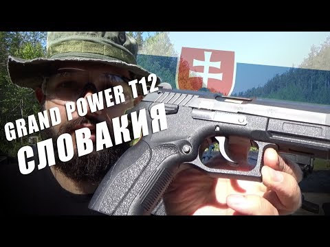 GP12 Slovakia 10x28 | Мощные папины игрушки