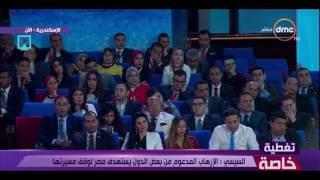 تغطية خاصة - السيسي : لن نسمح لأحد أن يوقف مسيرة المصريين التي أعلنوها في ثورة يونيو 2013