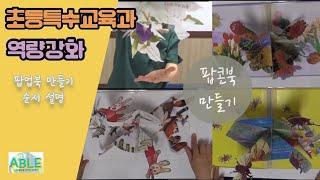 팝콘북만들기/팝업북만들기/교재교구추천