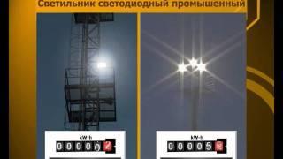 ЗАО СВ Светодиодные светильники(Постановочный ролик., 2010-08-25T09:47:20.000Z)