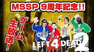 【MSSP9周年記念ゲーム生放送】4人で「L4D2」をカオス実況プレイ!MSSPゲーム生放送【Left4Dead2】