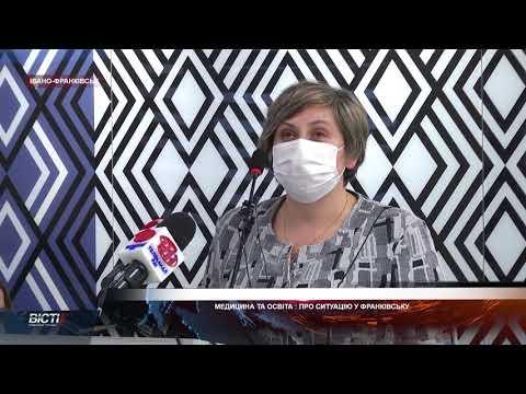 Медицина і освіта:про ситуацію у Франківську