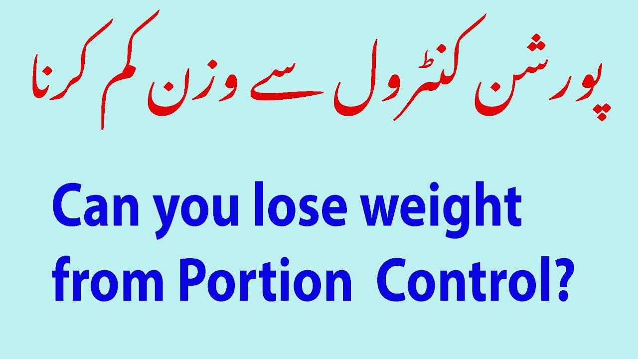 portion control for weight loss | kia portion control se wazan kam kia ja sakta ha |  پورشن کنٹرول