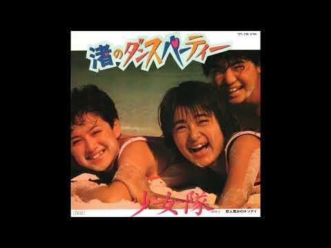 渚のダンスパーティー / 少女隊
