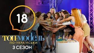 топ-модель по-украински. Сезон 3. Выпуск 18 от 27.12.2019