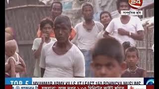 রাখাইন রাজ্যে মিয়ানমার সরকারের কারফিউ জারি- CHANNEL 24 YOUTUBE