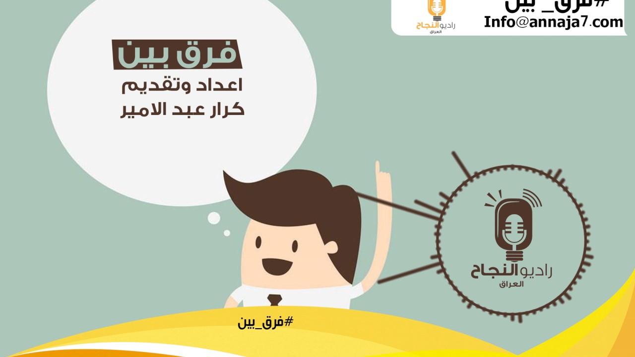 فر ق بين مع كرار عبد الأمير - الحلقة الثامنة