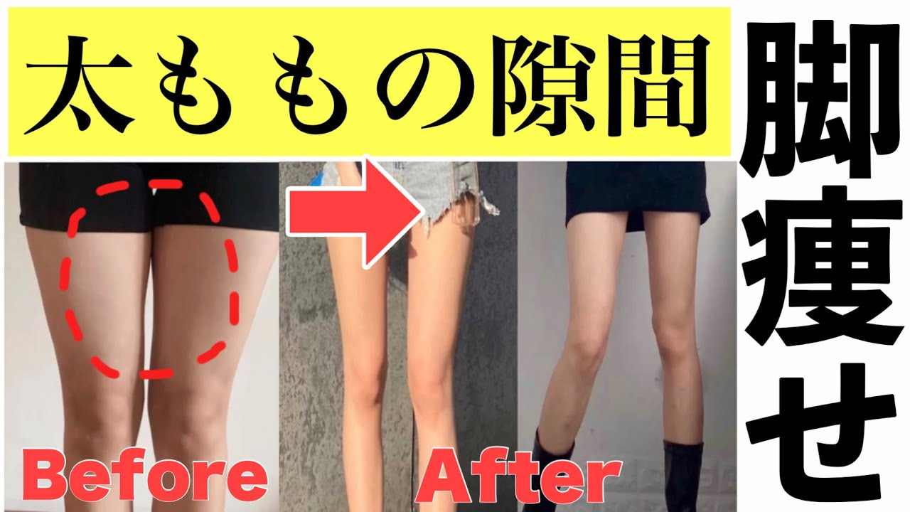 痩せる方法 一週間で太ももを細くする方法 確実に隙間ができる Youtube
