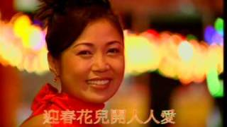 Edmund Chen and wife - Happy Chinese New Year Song