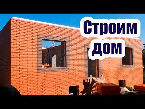 видео: СТРОИТЕЛЬСТВО ДОМА. КАК ЭТО БЫЛО