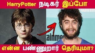HarryPotter நடிகர் இப்போ என்ன பண்ணுறார் தெரியுமா? | Kollywood News | Tamil Cinema | Cinema Seithigal