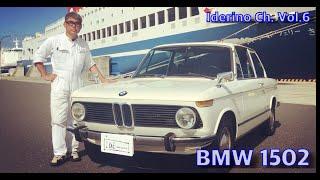 """【""""イタリア"""" オヤジ・イデリーノの Classic Car 図鑑】1976s' BMW 02 series 1502 / BMW・02シリーズ 1502"""