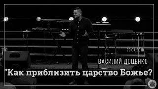 """Василий Доценко """"Как приблизить царство Божье?"""" 29.07.18"""