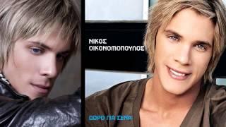 Repeat youtube video Πάρε με μαζί σου - Νίκος Οικονομόπουλος (HQ 2010)