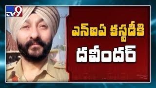 Davinder Singh sent to 15 days NIA custody - TV9