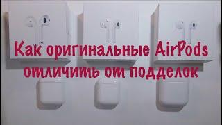 Apple AirPods: как купить оригинальные и как отличить от поддельных