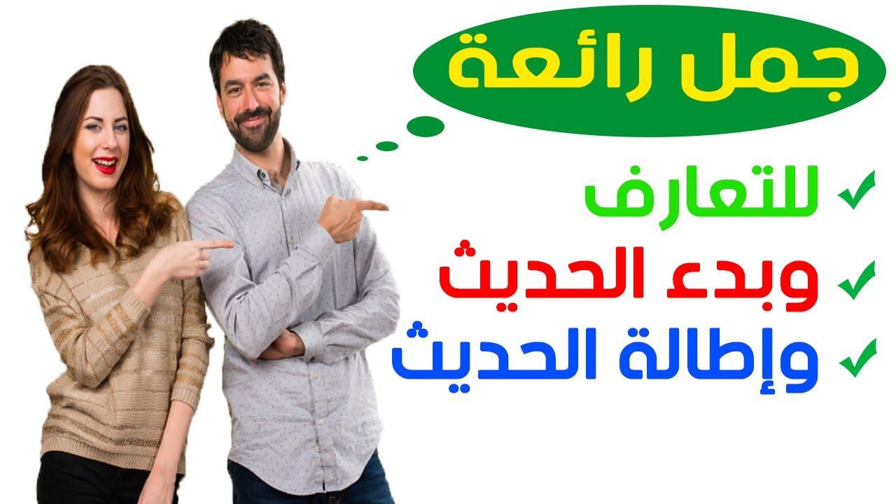 جمل رائعة لبدء الحديث والتعارف وإطالة الحديث باللغة الفرنسية - تعلم اللغة الفرنسية للمبتدئين