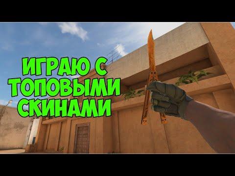 ИГРАЮ С ТОПОВЫМИ СКИНАМИ В STANDOFF 2