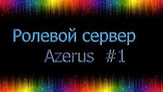 Ролевой сервер Azerus #1 забыл как называется режим