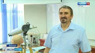 В семи школах Алтайского края возобновят уроки астрономии