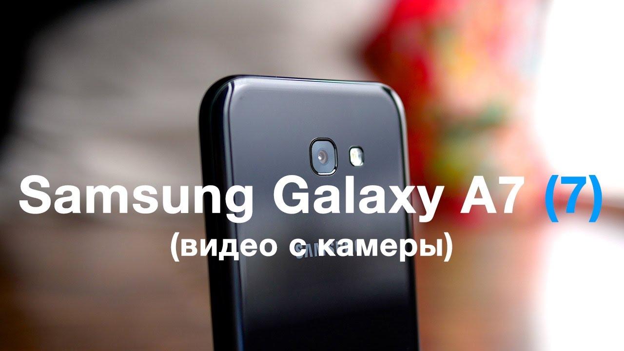 Обзор Samsung Galaxy A7 (2017) - закрепление успеха - Super G