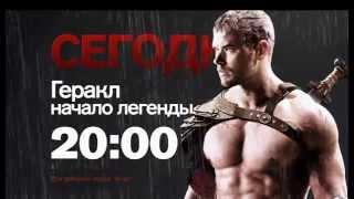 """""""Геракл: начало легенды"""" сегодня в 20:00 на РЕН ТВ"""