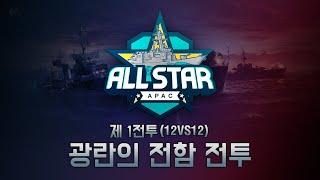 [월드오브워쉽] APAC 올스타전 제 1경기 - 12v…