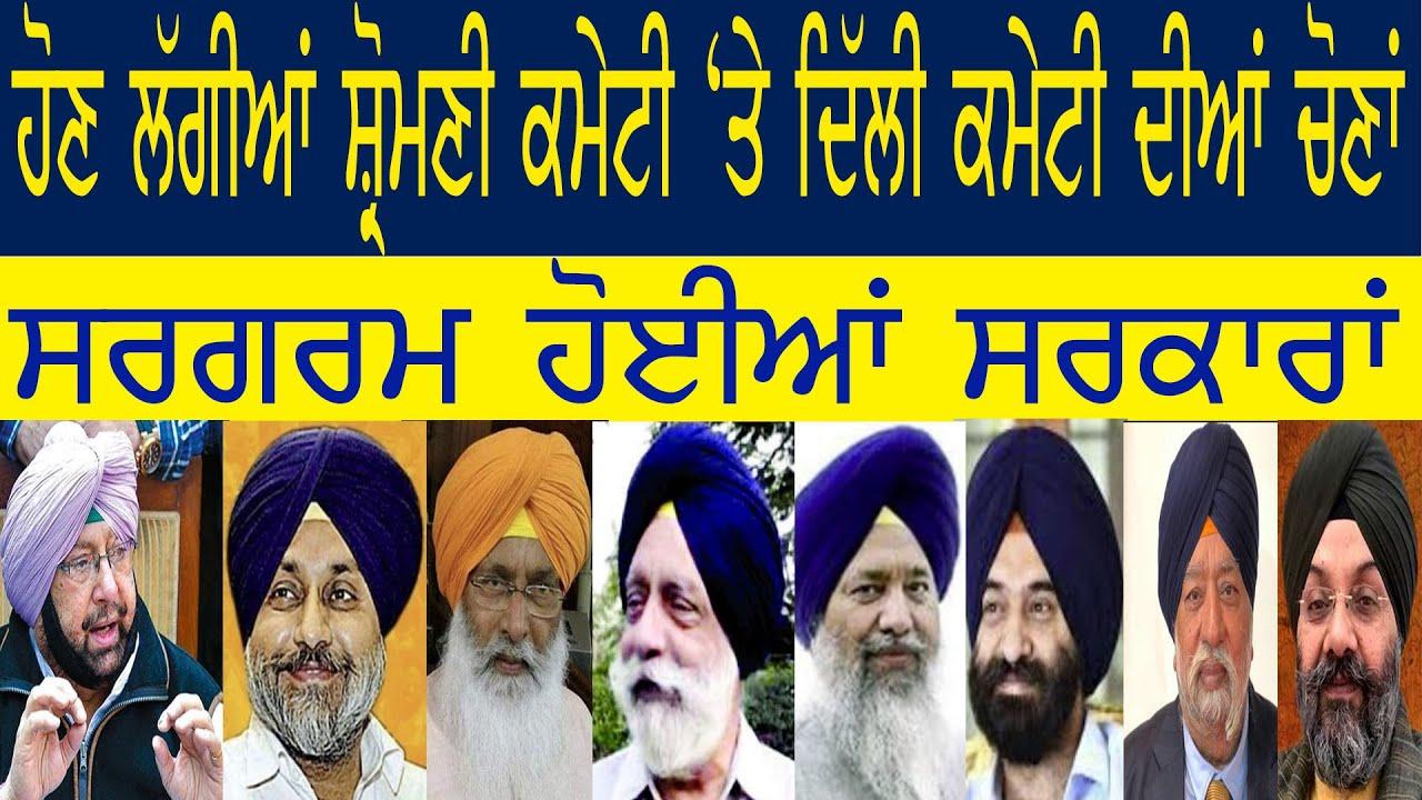 ਹੋਣ ਲੱਗੀਆਂ ਸ਼੍ਰੋਮਣੀ ਕਮੇਟੀ ਚੋਣਾਂ ! ਦਿੱਲੀ ਕਮੇਟੀ ਚੋਣਾਂ ਲਈ ਵੀ ਸਰਕਾਰ ਪੱਬਾਂ ਭਾਰ | Punjab Television