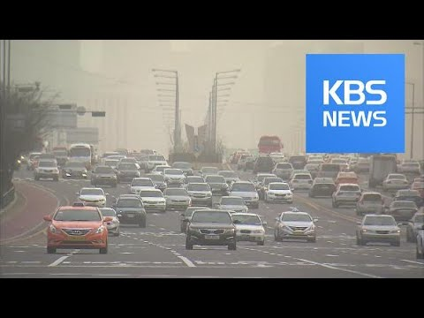 Emission Regulations / KBS뉴스(News)