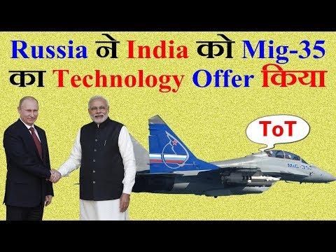 MMRCA 2.0 Update | Russia ने India को Mig-35 Full Technology Transfer  का Offer किया