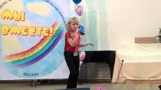 конкурс Мы вместе 2012 Егоршева Настя