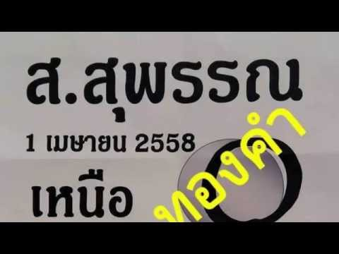 เลขเด็ดงวดนี้ หวยซอง ส.สุพรรณ 1/04/58